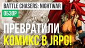 Battle Chasers: Nightwar: Обзор
