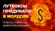Лутбоксы придумали в Мордоре: плюсы и минусы микротранзакций