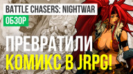 Обзор игры Battle Chasers: Nightwar