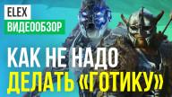 Видеообзор игры ELEX