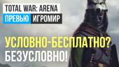 Total War: Arena: Превью (ИгроМир 2017)