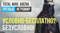 Превью (ИгроМир 2017) к игре Total War: Arena