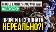 Видеообзор игры Middle-earth: Shadow of War