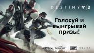 Destiny 2 – Кузница новых легенд