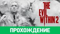 Прохождение игры Evil Within 2, The