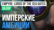 Обзор игры Empyre: Lords of the Sea Gates