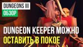 Dungeons 3: Обзор