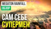 Megaton Rainfall: Обзор