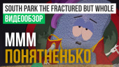 South Park: The Fractured but Whole: Видеообзор