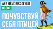 AER Memories of Old: Обзор