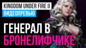 Kingdom Under Fire II: Видеопревью