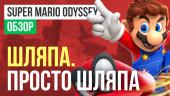 Super Mario Odyssey: Обзор