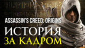 Assassin's Creed: Origins: Assassin's Creed: Origins — история за кадром