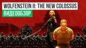 Wolfenstein 2: The New Colossus: Видеообзор