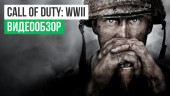 Call of Duty: WWII: Видеообзор