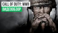 Видеообзор игры Call of Duty: WWII