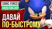 видеообзор Sonic Forces