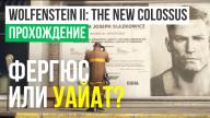 Прохождение игры Wolfenstein 2: The New Colossus