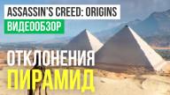 Видеообзор игры Assassin's Creed: Origins