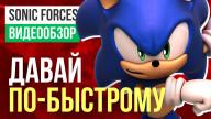 Видеообзор игры Sonic Forces