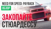 Need for Speed: Payback: Обзор
