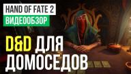 Видеообзор игры Hand of Fate 2