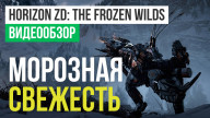 Видеообзор игры Horizon: Zero Dawn — The Frozen Wilds