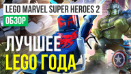 Обзор игры LEGO Marvel Super Heroes 2