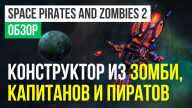 Обзор игры Space Pirates and Zombies 2