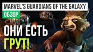 Обзор сезона игры Marvel's Guardians of the Galaxy: The Telltale Series