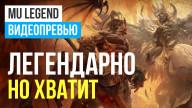 Видеопревью игры MU Legend