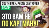 South Park: Phone Destroyer: Обзор