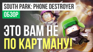 Обзор игры South Park: Phone Destroyer