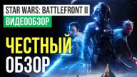 Видеообзор игры Star Wars Battlefront II