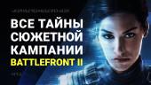 Star Wars Battlefront II: Все тайны сюжетной кампании Battlefront II