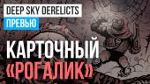 Deep Sky Derelicts: Превью по ранней версии