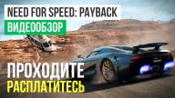 Видеообзор игры Need for Speed: Payback