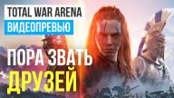 Видеопревью игры Total War: Arena