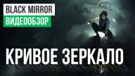 Видеообзор игры Black Mirror