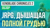 Xenoblade Chronicles 2: Обзор
