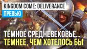 Kingdom Come: Deliverance: Превью по пресс-версии