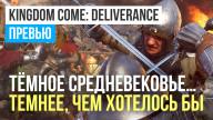 Превью по пресс-версии игры Kingdom Come: Deliverance