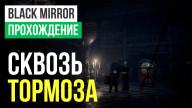 Прохождение игры Black Mirror