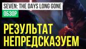 Seven: The Days Long Gone: Обзор