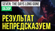Обзор игры Seven: The Days Long Gone