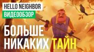 Видеообзор игры Hello Neighbor