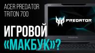 Обзор Acer Predator Triton 700 — игровой «макбук»?