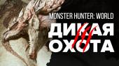 Сезон охоты объявляется открытым! Monster Hunter: World