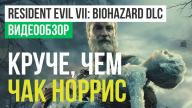 Видеообзор игры Resident Evil 7: Biohazard — End of Zoe
