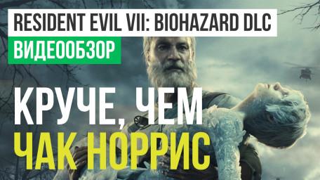 Resident Evil 7: Biohazard - End of Zoe